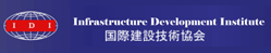 Infrastructure Development Institute - Japan